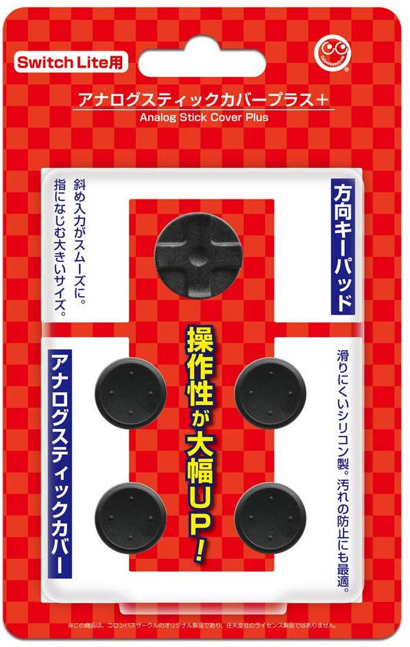 (Switch Lite用) アナログスティックカバープラス