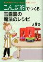 【送料無料】こんぶ茶でつくる玉露園の魔法のレシピ