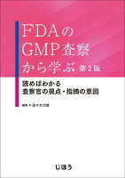 FDAのGMP査察から学ぶ 第2版