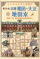 京都明治・大正地図本
