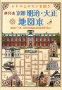 【送料無料】京都明治・大正地図本 [ 鳥越一朗 ]