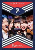 #ユメトモの舞ツアー2015秋【Blu-ray】