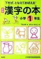 漢字の本(小学1年生)新版