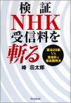 検証 NHK受信料を斬る 憲法29条VS受信料&最高裁判決 [ 峰荘太郎 ]