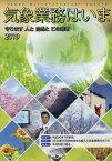 気象業務はいま(2019) 守ります人と自然とこの地球 特集:平成30年7月豪雨/2030年の科学技術を見据えた気象 [ 気象庁 ]