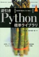 逆引きPython標準ライブラリ