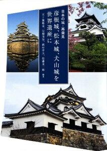 彦根城、松本城、犬山城を世界遺産に [ 五十嵐敬喜 ]