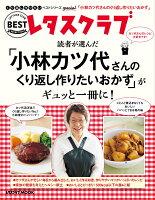 くり返し作りたいベストシリーズ Special 「小林カツ代さんのくり返し作りたいおかず」がギュッと一冊に!