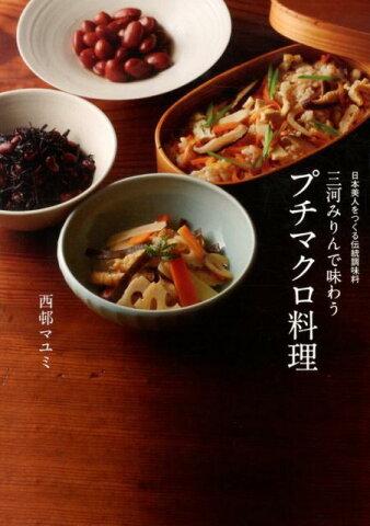 三河みりんで味わうプチマクロ料理 日本美人をつくる伝統調味料 [ 西邨まゆみ ]