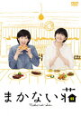 まかない荘 DVD-BOX [ 清野菜名 ]