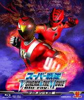 スーパー戦隊 V CINEMA&THE MOVIE ゴーオンジャー編【Blu-ray】