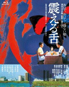 【楽天ブックスならいつでも送料無料】あの頃映画 the BEST 松竹ブルーレイ・コレクション::震...
