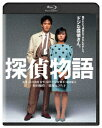 探偵物語【Blu-ray】 [ 薬師丸ひろ子 ]