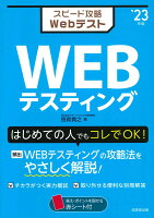 スピード攻略Webテスト WEBテスティング'23年版