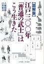 江戸三〇〇年「普通の武士」はこう生きた 図解版 (ワニ文庫) [ 八幡和郎 ]
