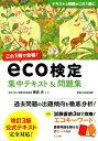 これ1冊で合格!eco検定集中テキスト&問題集 環境社会検定試験