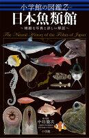 小学館の図鑑Z 日本魚類館