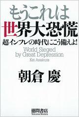 【送料無料】超インフレに襲われる世界(仮)