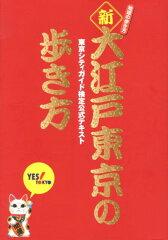 【送料無料】新・大江戸東京の歩き方 [ 東京観光財団 ]