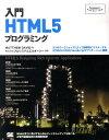 【送料無料】入門HTML5プログラミング