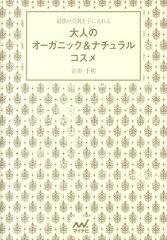 【送料無料】大人のオーガニック&ナチュラルコスメ [ 吉川千明 ]