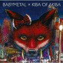【送料無料】BABYMETAL×キバオブアキバ [ BABYMETAL×キバオブアキバ ]