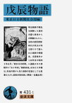 戊辰物語 (岩波文庫) [ 東京日日新聞社会部 ]