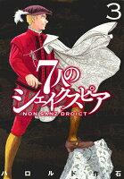 7人のシェイクスピア NON SANZ DROICT 3巻