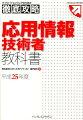 応用情報技術者教科書(平成25年度)