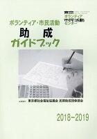 ボランティア・市民活動助成ガイドブック(2018-2019)