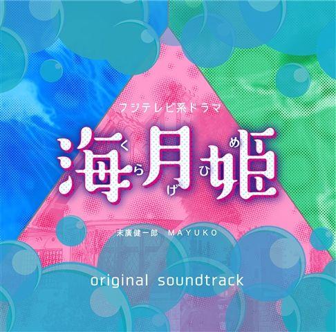 フジテレビ系ドラマ「海月姫」オリジナルサウンドトラック画像
