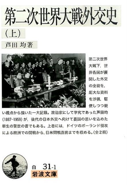 「第二次世界大戦外交史(上)」の表紙