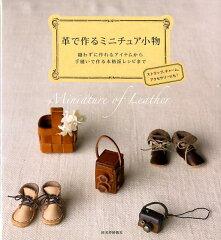 【送料無料】革で作るミニチュア小物