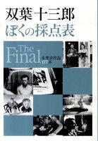 【バーゲン本】双葉十三郎ぼくの採点表The Final