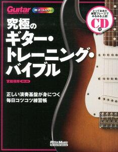 【送料無料】究極のギター・トレーニング・バイブル [ 宮脇俊郎 ]