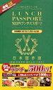【楽天ブックスならいつでも送料無料】ランチパスポート赤坂版Vol.2