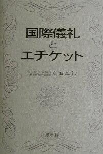 【送料無料】国際儀礼とエチケット新装普及版