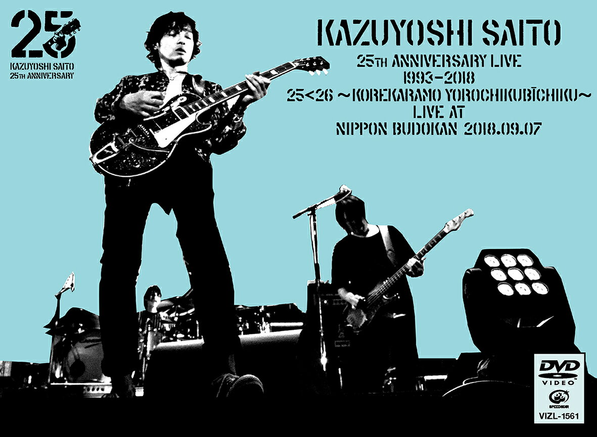 KAZUYOSHI SAITO 25th Anniversary Live 1993-2018 25<26 〜これからもヨロチクビーチク〜 Live at 日本武道館 2018.09.07(初回限定盤)