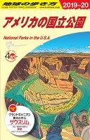 B13 地球の歩き方 アメリカの国立公園 2019〜2020