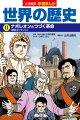 小学館版学習まんが 世界の歴史 11 ナポレオンとつづく革命