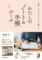 わたしの「ノート&手帳」ルール