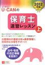 【送料無料】U-CANの保育士速習レッスン(2012年版 上)