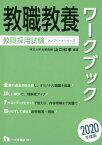教職教養ワークブック(2020年度版) (教員採用試験コンプリートシリーズ) [ 山口和孝 ]