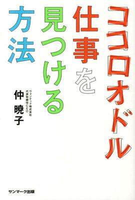 【送料無料】ココロオドル仕事を見つける方法 [ 仲暁子 ]