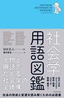 『社会学用語図鑑』の画像