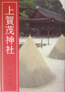 【送料無料】上賀茂神社 [ 建内光儀 ]