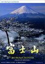 【送料無料】NHK富士山 2013カレンダー