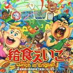 給食えいご Lunch in English〜給食時間の校内放送で英語になじもう!〜 [ (キッズ) ]