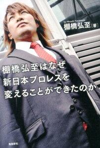 【楽天ブックスならいつでも送料無料】棚橋弘至はなぜ新日本プロレスを変えることができたのか ...