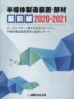 半導体製造装置・部材最前線(2020-2021) AI、5Gトリガーに新たな成長ステージへ、半導体製造装置業界